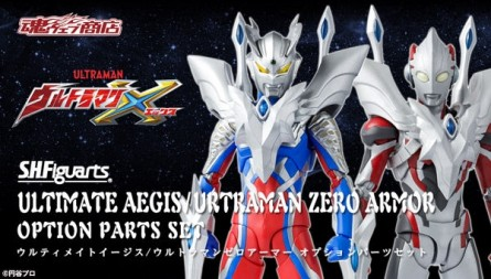 BANDAI Tamashii Nation  S.H.Figuarts ULTIMATE AEGIS / ULTRAMAN ZERO Armor Exclusive Option Parts Set