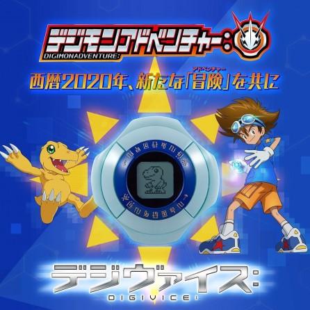 Bandai Digimon Adventure: Digivice