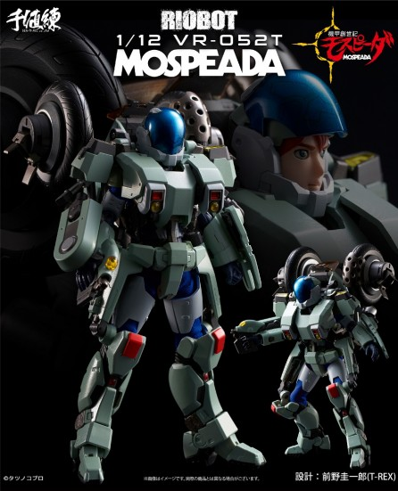 Sentinel RIOBOT 1/12 Scale VR-052T Mospeda Rei