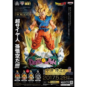 Banpresto Dragon Ball Z Master Stars Diorama: Goku The Brush